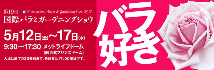 International Rose & Gardening Show Japan 2017